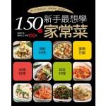 150 道新手最想學家常菜