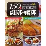 150 道最受歡迎雞排豬排