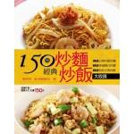 150 種經典炒麵炒飯大收錄