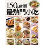 150 種台灣最熱門小吃