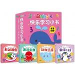 Baby's快乐学习小书(全4册)