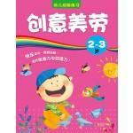 幼儿动脑练习-创意美劳2-3岁
