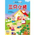 童话故事贴纸书:三只小猪