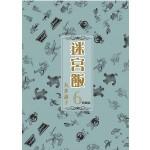 迷宮飯(06)典藏版