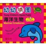 幼幼拼图-海洋生物