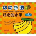 幼幼拼图-好吃的水果
