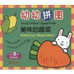 幼幼拼图-美味的蔬菜