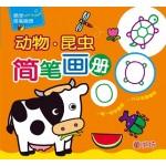 易学简笔:动物·昆虫简笔画册