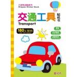 交通工具贴纸书