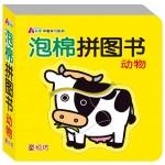 泡棉拼图书:动物