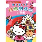 Hello Kitty小画册:好吃的点心小画册