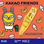 PLUS WHIPER MR2 CORRECTION TAPE 5MM X 6M KAKAO MUZI&CON