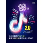 88 首最爱抖音洗脑神曲NON-STOP 2.0 (2CD)