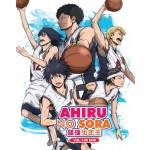 AHIRU NO SORA 篮球少年王 V1-50END (5DVD)
