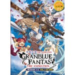 GRANBLUE FANTASY THE ANIMATION 碧蓝幻想 THE ANIMATION SEASON 1+2 VOL.1 - 25 END (2DVD)