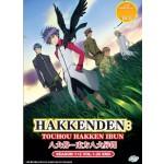 HAKKENDEN TOUHOU HAKKEN IBUN S1+2 (2DVD)