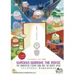 SUMIKKO GURASHI:UNEXPECTED PICTURE (DVD)