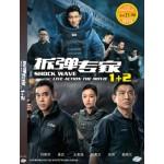 SHOCK WAVE 拆弹专家真人剧场版1+2 (DVD)