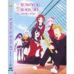 SENRYUU SHOUJO EP1-12END (DVD)