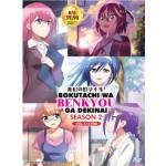 BOKUTACHI WA BENKYOU S2 V1-13END (2DVD)