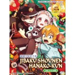 JIBAKU SHOUNEN HANAKO-KUN V1-12END(2DVD)