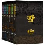 九州缥缈录(全6册)