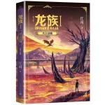 龙族Ⅰ:火之晨曦(修订版)