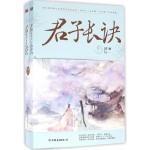 君子长诀(全2册)