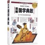 图解国学典故(全彩图解典藏版)