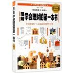 图解学会理财的第一本书(全彩图解典藏版)