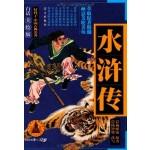 好孩子·中国古典名著:水浒传(白话美绘版)