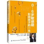 0-6岁敏感期影响孩子的一生:跟吴晓辉学蒙台梭利教育法