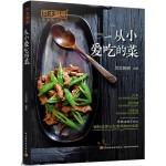 贝太厨房:从小爱吃的菜