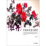 中国画写意大课堂:牡丹