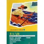 世界文学名著青少版:老人与海