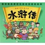 漫画中国古典名著:水浒传