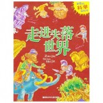 最奇的科学探险书:走进失落世界