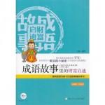 小蓝狮子·财商教育:成语故事里的财富启迪