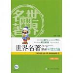 小蓝狮子·财商教育:世界名著里的财富启迪