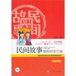 小蓝狮子·财商教育:民间故事里的财富启迪
