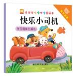 好宝宝咕噜咕噜图画书·数学故事:快乐小司机