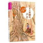 微小说爱读本:一刹那的震撼·木头伸腰的声音