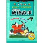 中国少年儿童阅读文库·影响孩子一生的经典故事:百读不厌的成语故事(彩图注音版)