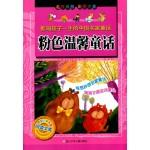 中国少年儿童阅读文库·影响孩子一生的中国名家童话:粉色温馨童话(彩图注音版)