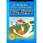 中国少年儿童阅读文库·影响孩子一生的中国名家童话:蓝色梦幻童话(彩图注音版)