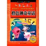 中国少年儿童阅读文库·影响孩子一生的中国名家童话:橙色神奇童话(彩图注音版)