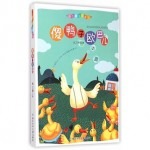 张之路注音童书:傻鸭子欧巴儿
