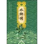 四大名著儿童版:水浒传