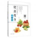 神奇的蔬果汁:健康瘦身一辈子
