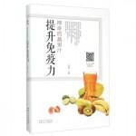 神奇的蔬果汁:提升免疫力